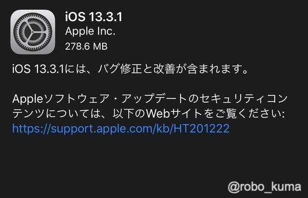 OSアップデート。Apple 「iOS 13.3.1」、「iPadOS 13.3.1」、「macOS Catalina 10.15.3」 等を正式リリース。