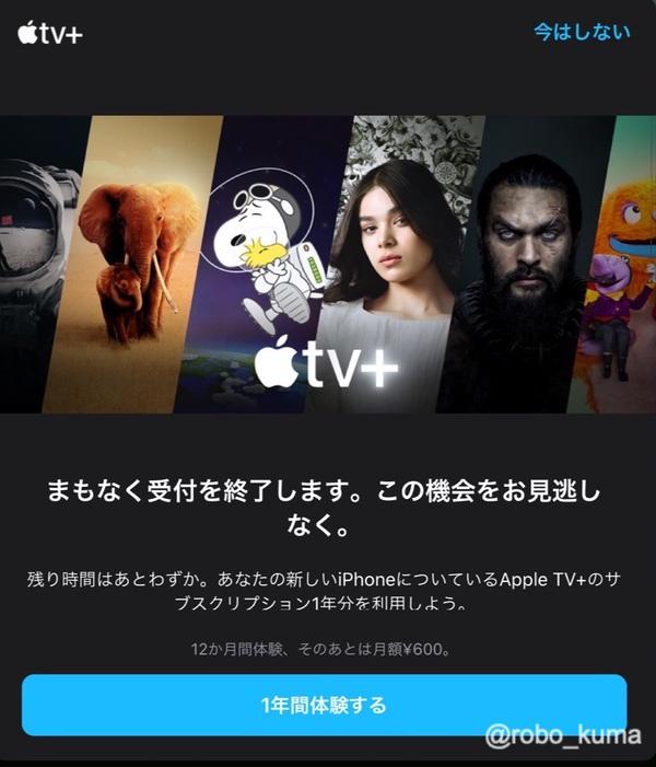 Apple TV+ を1年間体験して見る。観る予定はないけど・・・1年無料だし試すがトク。