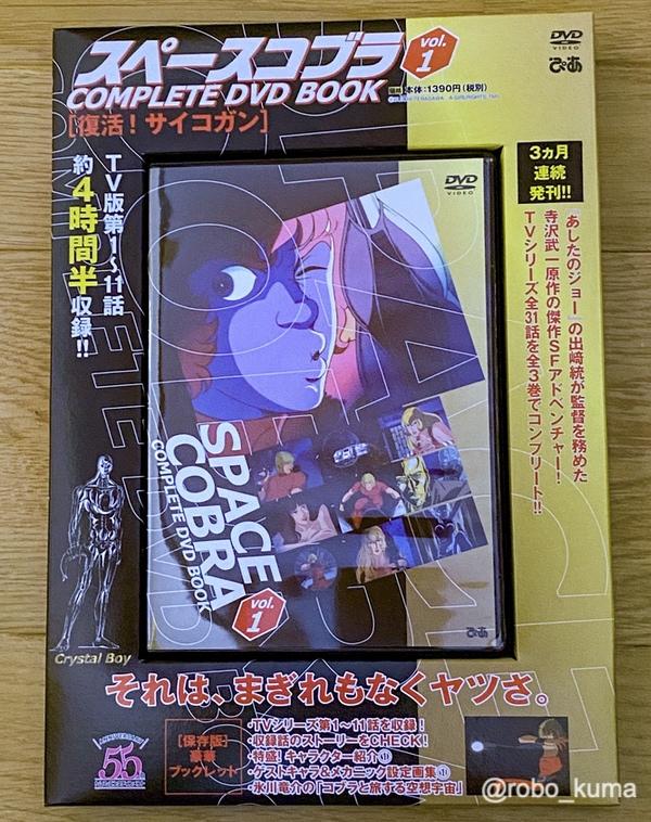 ヒューッ! TVアニメ版「スペースコブラ」がお安く買えます。全31話を3巻に分けて毎月発売です。「スペースコブラ COMPLETE DVD BOOK」vol.1 (<DVD>)を購入(*`・ω・)ゞ。