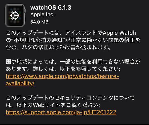 Apple、「watchOS 6.1.3」を正式リリース、配信開始。iOS 12のiPhoneとペアリング向け「watchOS 5.3.5」も配信。