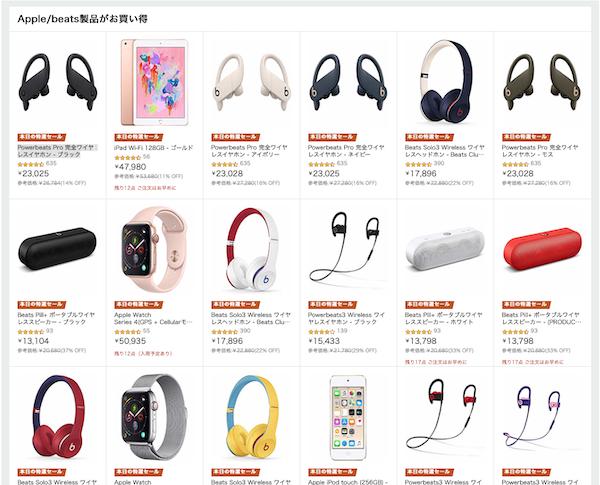 Amazon タイムセール祭り、開催中です。今回も「Apple/beats製品がお買い得」あり。