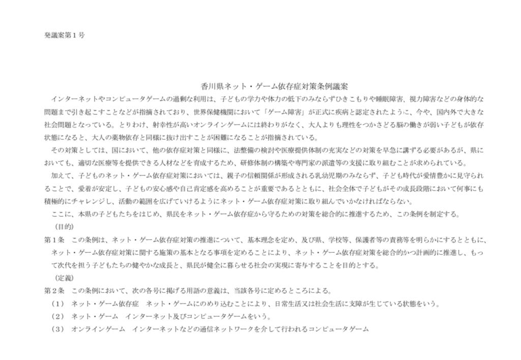 条例で決めることじゃあ無いよね。香川県、「ネット・ゲーム依存症対策条例」が可決。