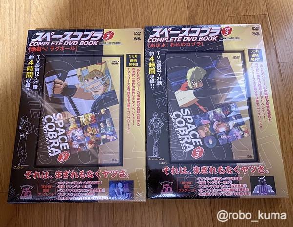 「スペースコブラ COMPLETE DVD BOOK」vol.2、vol.3(<DVD>)購入(*`・ω・)ゞ。これで第1期TVアニメ全31話がそろった!