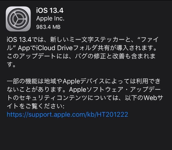 Apple、「iOS 13.4」「iPadOS 13.4」の配信開始。iPadでマウス、トラックパッドがサポートです(*`・ω・)ゞ。