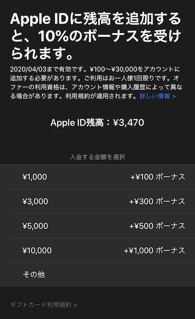Apple、「Apple IDに残高を追加すると、10%ボーナスをうけられます。」キャンペーンを実施中。2020年4月3日まで。