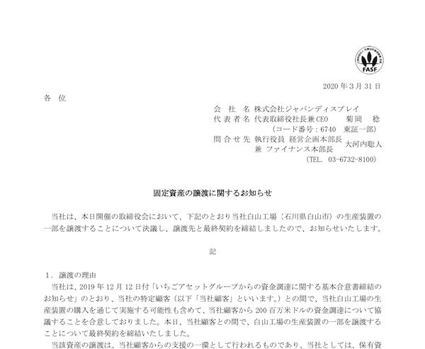 ジャパンディスプレイ、白山工場の生産装置の一部を譲渡。譲渡先はAppleか。