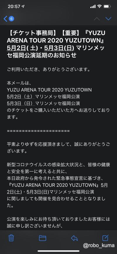 『YUZU ARENA TOUR 2020 YUZUTOWN』5月2日(土)、5月3日(日)マリンメッセ福岡公演延期。新型コロナウイルスによる緊急事態宣言発令の為。