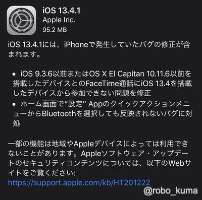 Apple、「iOS 13.4.1」「iPadOS 13.4.1」「watchOS 6.2.1」の配信開始。バグ修正。