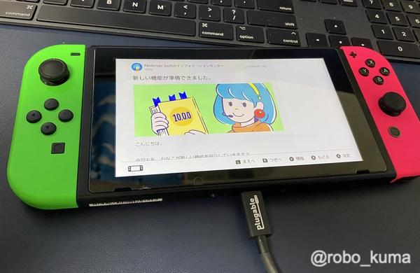 Nintendo Switch、システムバージョン 10.0.0 の配信開始。「本体/SDカード間のデータ移動」や「コントローラーとセンサーにボタンの割り当てを変える」を追加。