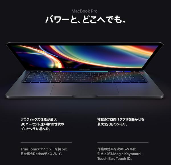 Apple、新型「MacBook Pro 13-inch 2020」を発表。Magic Keyboardを搭載し第10世代 Intel Core プロセッサ モデルを選べる(*`・ω・)ゞ。