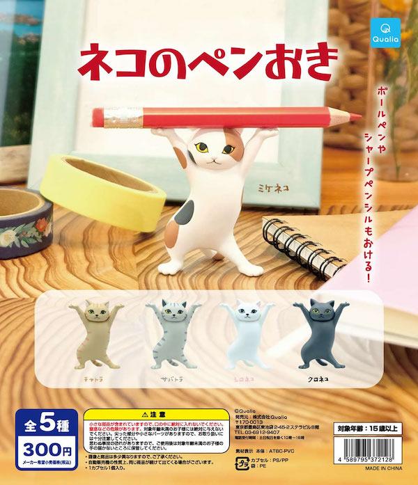 コレは買い! 「ネコのペンおき」カプセルトイフィギアがスゴく可愛い!