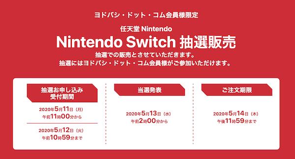 ヨドバシ.comで、Nintendo Switch 抽選販売実施中。5月12日(火) 午前10時59分まで。ヨドバシ・ドット・コム会員様限定です(*`・ω・)ゞ。