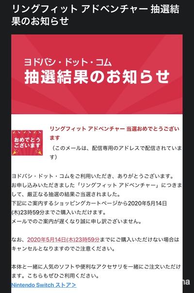 ヨドバシ.comで「リングフィットアドベンチャー」の抽選が当たりました。早速手配、届くのが楽しみ( ´艸`)。
