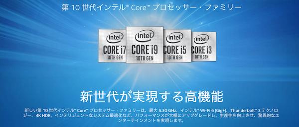 「MacBook Pro 13-inch 2020 Four Thunderbolt 3」 モデルのCPUは10nmプロセスのIce Lake です。ビックリした(゜ロ゜屮)屮