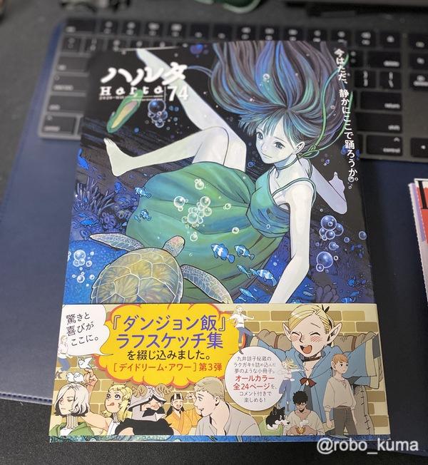 漫画誌「ハルタ 2020-MAY volume 74」購入。九井諒子ラフスケッチ集 第3弾が付録です(*`・ω・)ゞ。