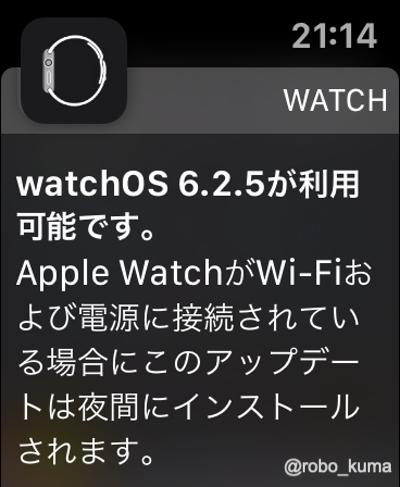 Apple、「watchOS 6.2.5」のリリース配信開始。改善とバグ修正。予告していた新しいブライド文字盤は出てこない?