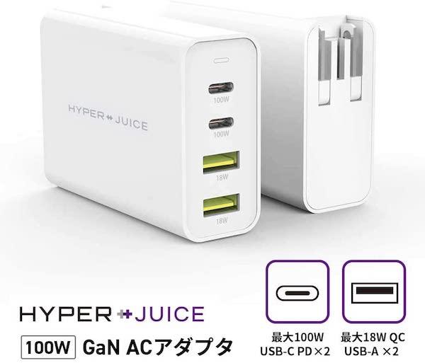 「HyperJuice 100W GaN ACアダプタ」が日本でも販売開始です(*`・ω・)ゞ。小型で100W充電出来る、Amazonでも買えるよ!