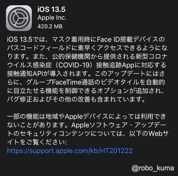 Apple、「iOS 13.5」「iPadOS 13.5」「tvOS 13.4.5」などを正式リリース、配信開始。