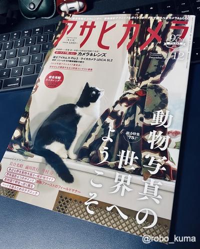 総合カメラ雑誌、月刊誌「アサヒカメラ」が2020年7月号で休刊。日本最古の総合カメラ雑誌なのに残念、無念。