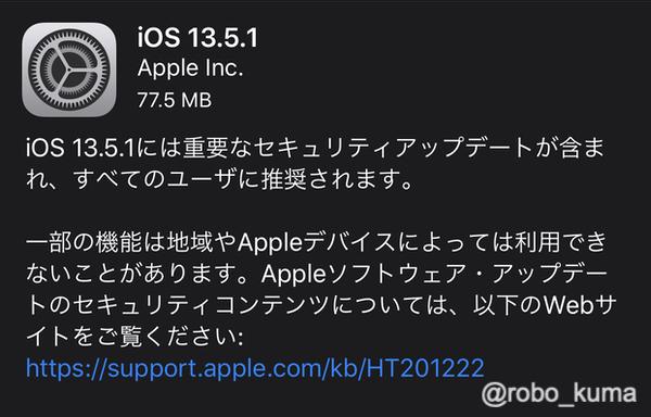 Apple、「iOS 13.5.1」「iPadOS 13.5.1」「macOS Catalina 10.15.5追加アップデート」「watchOS 6.2.6」の配信開始。セキュリティホールを修正。