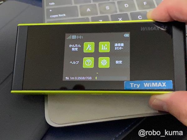 テレワークな世の中。「Try WiMAX」でUQ WiMAXを15日間無料お試し、して見ます(*`・ω・)ゞ。