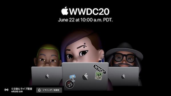 Apple公式YouTubeチャンネルで「WWDC2020 基調講演」がライブ配信です。6月23日(火)午前2時より。
