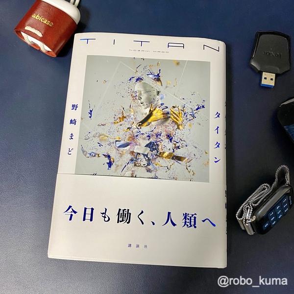 なぜに? OWC JAPAN、「AKiTiO Node Titan」と野崎まど「タイタン」がコラボレーション?「ダブルタイタン 大ヒット キャンペーン」で野崎まどさんのサイン本プレゼントキャンペーン中(長い)。