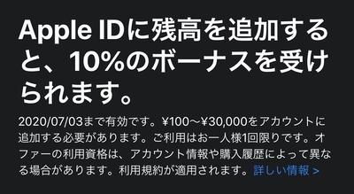 Apple、「Apple IDに残高を追加すると、10%ボーナスを受けられます。」キャンペーンを実施中。2020年7月3日まで。