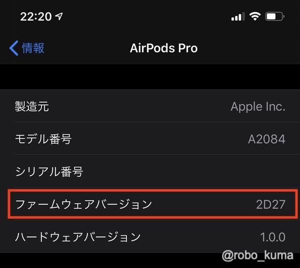 Apple、AirPods Proのファームウェア「2D27」の配信開始。自動アップデートです。