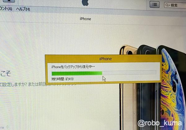 嫁さんのiPhoneを「iPhone 7 32GB ブラック」から「iPhone X 256GB スペースグレイ」へ移行(*`・ω・)ゞ。元の容量が少ないと移行は早い!(当たり前)
