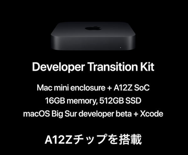 Apple Silicon搭載の「Developer Transition Kit」Mac mini + A12Z SoC が開発者に届きはじめる。