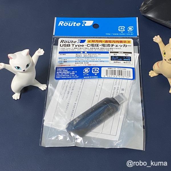 「USB Type-C 電圧・電流チェッカー」を購入。これから色々をチェックです(*`・ω・)ゞ。