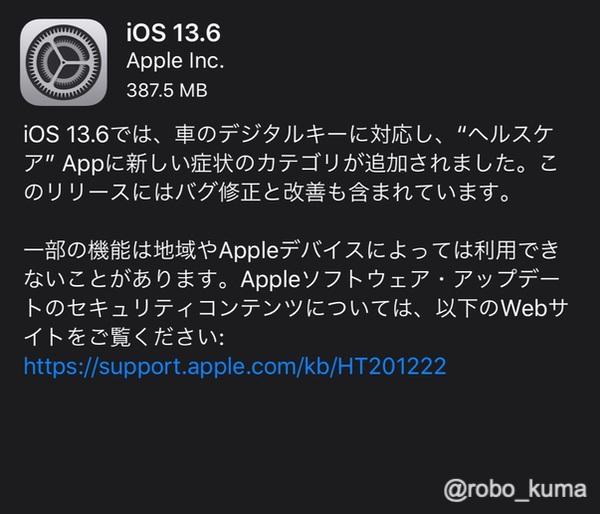 Apple、「iOS 13.6」「iPadOS 13.6」「macOS Catalina 10.15.6」等のアップデート配信開始。