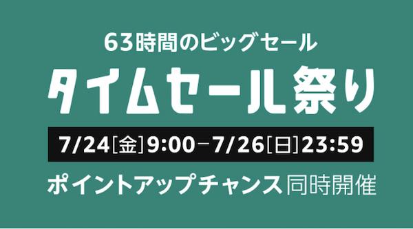 Amazon タイムセール祭り開催。2020年7月24日 [金] 9:00 ~ 7月26日 [日] 23:59 までの63時間のビッグセール。