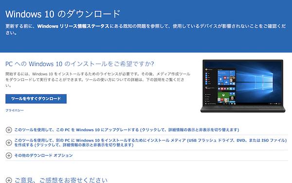 まだまだWindows 10にアップグレード可能です。嫁さんのWindows 8.1 ノートPCをWindows 10にアップグレード(*`・ω・)ゞ。