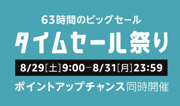8月終わりのAmazonタイムセール祭り開催です。