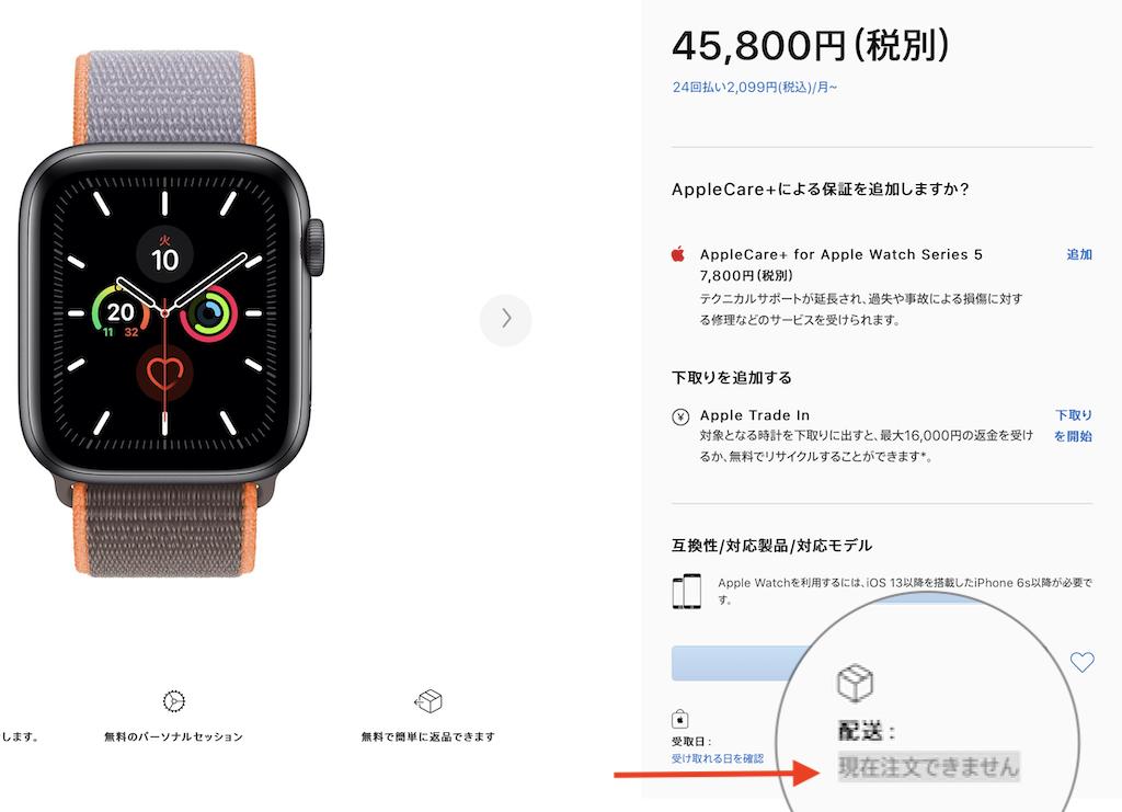本当に「Apple Watch Series 6」は今夜発表? 。Series 5はApple Store Onlineで既に現在購入できない。追記あり。
