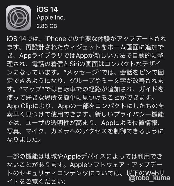 Apple、「iOS 14」「iPadOS 14」の配信開始。アプリの対応と初期バグに注意です。