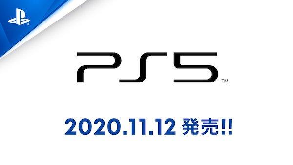 プレイステーション 5。PS5の予約は2020年9月18日(金)より開始。11月12日発売です。争奪戦です(*`・ω・)ゞ。
