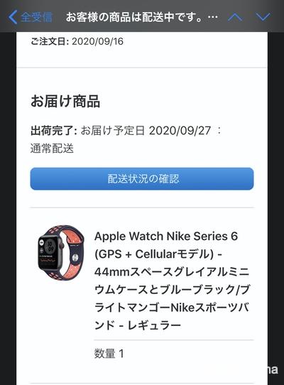 「Apple Watch Series 6」の発送メールがきました。もうすぐです(*`・ω・)ゞ。