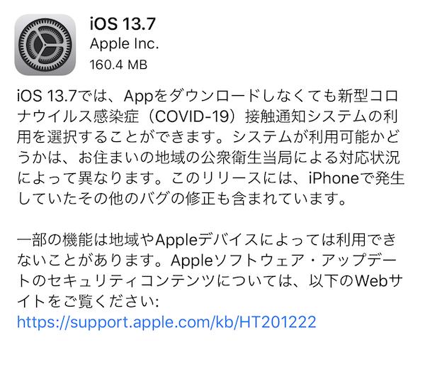 Apple、「iOS 13.7」「iPadOS 13.7」をリリース、配信開始。バグ修正、新型コロナウイルス感染症(COVID-19)接触通知システムを追加。