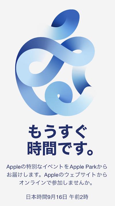 Apple、「Apple Event」を日本時間 2020年9月16日 午前2時からオンライン開催。スペシャルなイベントでは無さそうだが、Apple Watch Series 6が来そうです(*`・ω・)ゞ。