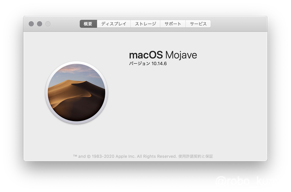 Apple、「macOS Mojave セキュリティアップデート2020-005」「Safari v14 for Mojave」の配信中止。アップデート後に不具合ありです。