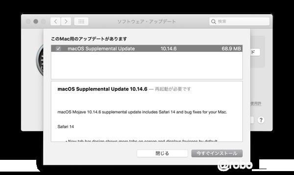 Apple、「macOS Mojave 10.14.6」向けにsupplemental updateの配信を開始。「macOS Mojave セキュリティアップデート2020-005」の不具合を改善。
