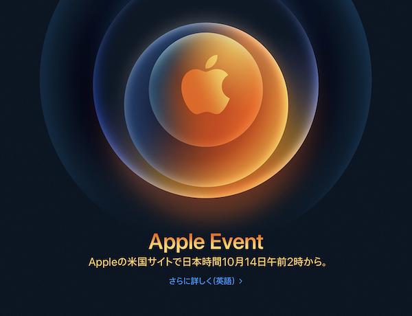 Apple Event、2020年10月14日 午前2時から開催。iPhoneの発表会です(*`・ω・)ゞ。