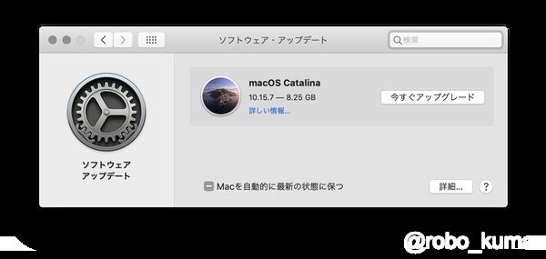 メインのMacBook Pro 15-inchを「macOS Catalina 10.15.7」へアップグレードです(*`・ω・)ゞ。嫌な予感しかしないけど!