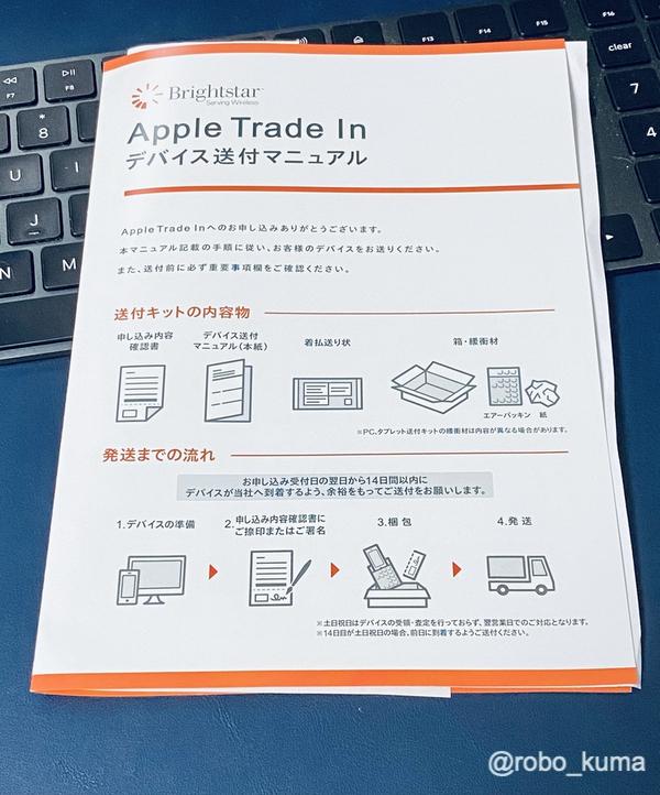 Apple Watch Series 2,Series 4 をAppleの下取りプログラム「Apple Trade In」に出しました。