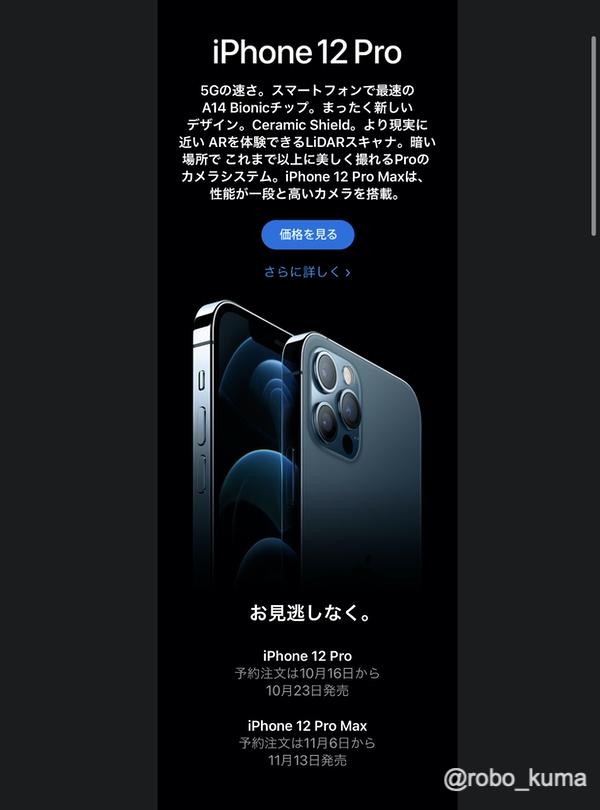 Apple、Apple Eventで「iPhone 12」シリーズ、HomePod mini を発表。それぞれ10月、11月発売。