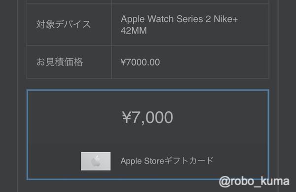 Appleの下取りプログラム「Apple Trade In」でApple Watch Series 2,4の査定完了(*`・ω・)ゞ。