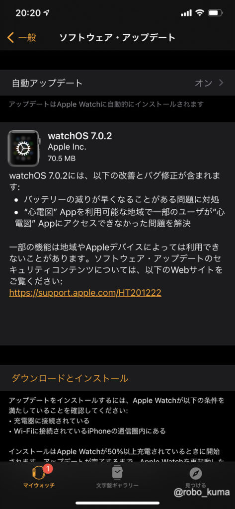 Apple、「watchOS 7.0.2」の配信開始。バッテリーの減りが早くなることがある問題を解決。